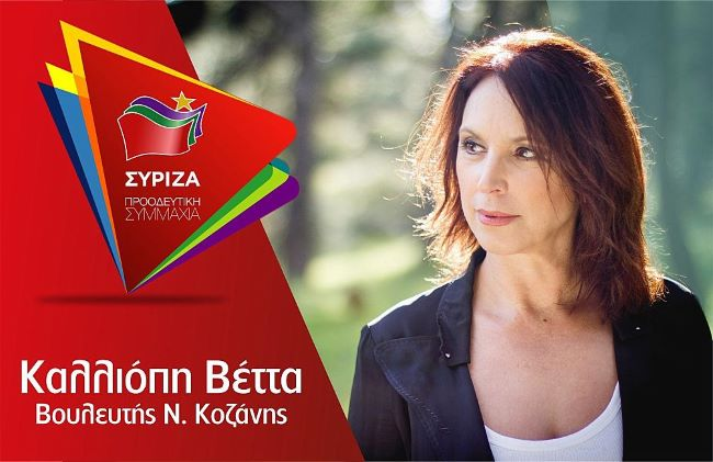 «Καλλιόπη Βέττα: Η Κυβέρνηση να απαντήσει άμεσα και υπεύθυνα στους πολίτες της Π.Ε. Κοζάνης χωρίς να μεταθέτει τις ευθύνες της σε άλλους»