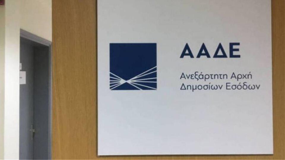 Έρχονται 1.324 μόνιμες προσλήψεις στην ΑΑΔΕ (απόφαση)