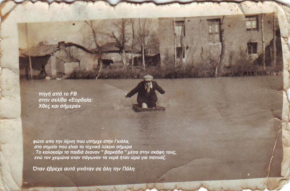 eordaialive.com Μαύρη Τρύπα: Οι πλημμύρες την επόμενη φορα θα είναι σοβαρές