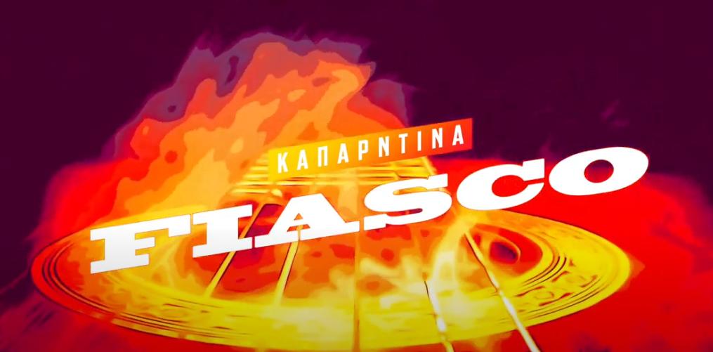''Καμπαρντίνα'' Το Νέο VIDEO CLIP τον FIASCO από την Πτολεμαΐδα !!