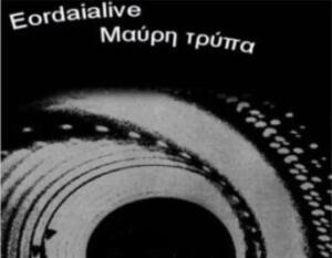 Τρομερή έξαρση κρουσμάτων στην Βόρεια Ελλάδα Εντοπίστηκε 1 κρούσμα (μετάλαξης) στην Πτολεμαΐδα (λέει η παρωδία Δημοσιογράφου που ονομάζεται Ευαγγελάτος)