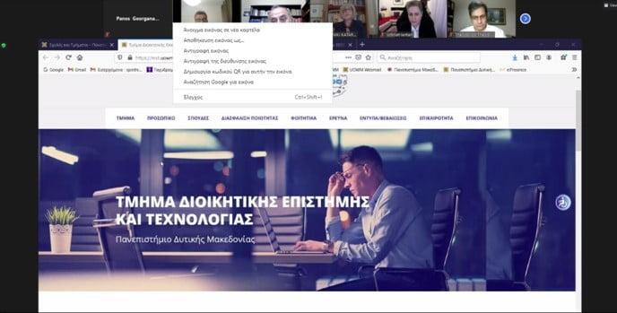 άκρως επιτυχημένη η πρώτη διαδικτυακή εκδήλωση παρουσίασης του τμήματος διοικητικής επιστήμης και τεχνολογίας του πανεπιστημίου δυτικής μακεδονίας.