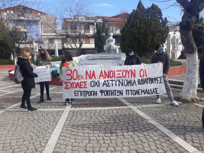 Πτολεμαΐδα: Συλλαλητήριο της Επιτροπής Φοιτητών