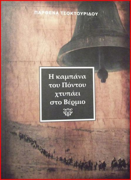 """Κριτική του βιβλίου """"Η καμπάνα του Πόντου χτυπάει στο Βέρμιο"""" της Παρθένας Τσοκτουρίδου"""