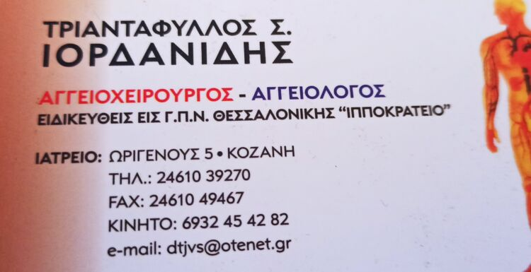 iordanidis ptolemaida