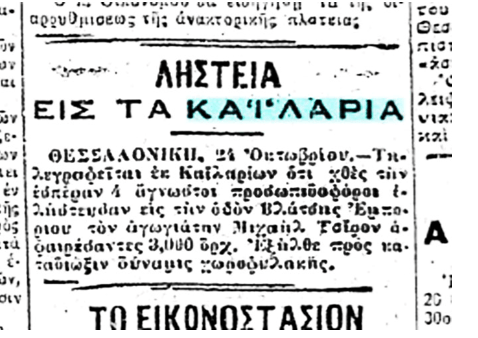 eordaialive.gr: Ληστεία εις τα Καϊλάρια !
