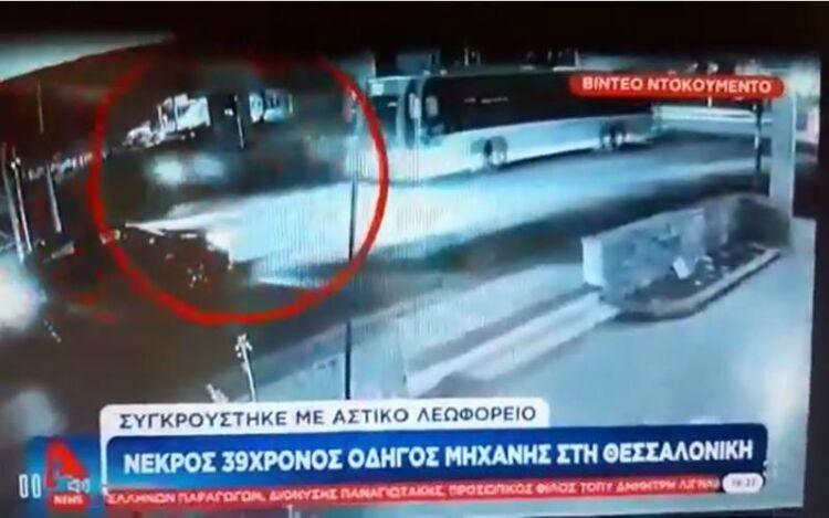 Θεσσαλονίκη: Βίντεο ντοκουμέντο με λεωφορείο του ΟΑΣΘ που σκότωσε 38χρονο