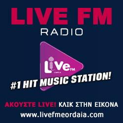 LIVE FM ΠΤΟΛΕΜΑΪΔΑΣ - Το δικό σας web radio με την καλύτερη ξένη μουσική του χθες και του σήμερα!