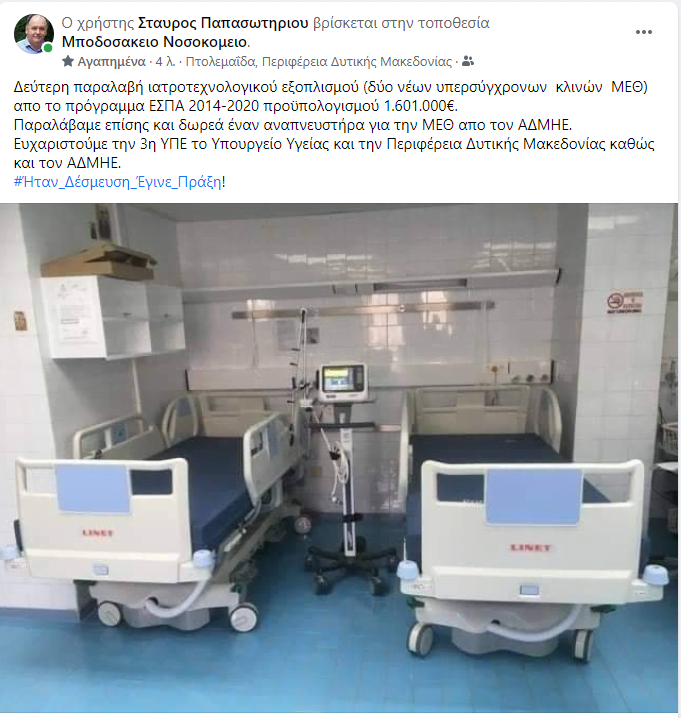 δεύτερη παραλαβή ιατροτεχνολογικού εξοπλισμού στο μποδοσάκειο νοσοκομείο πτολεμαϊδας 2
