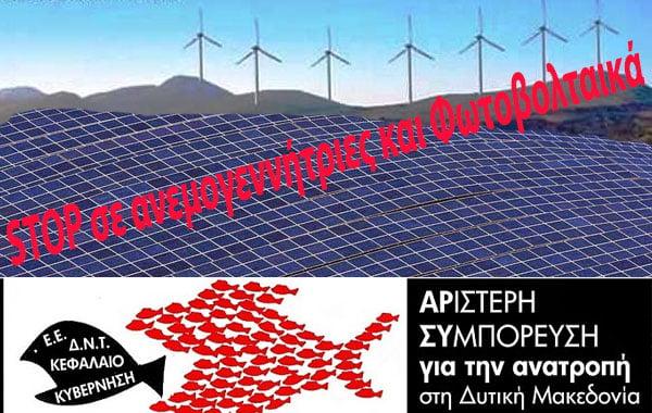 Στοπ στις εγκαταστάσεις Αιολικών και Φωτοβολταϊκώνστη Δυτική Μακεδονία