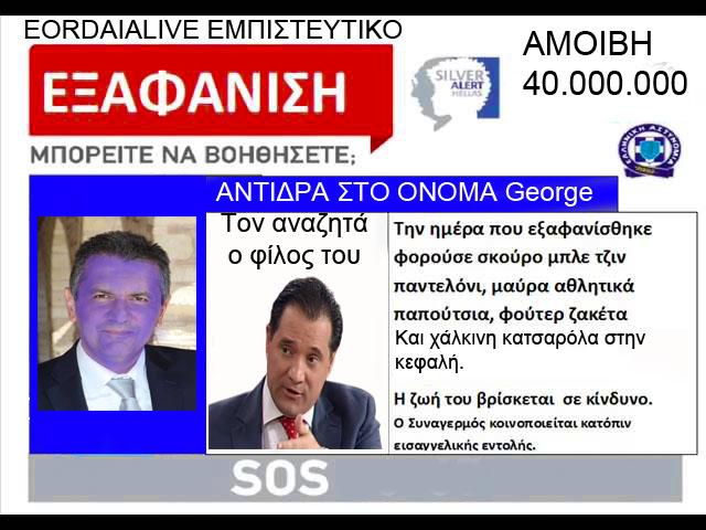 Αναζητείται Περιφερειάρχης Δυτικής Μακεδονίας - Δίνεται αμοιβή