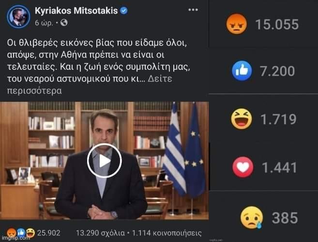 ΣΥΡΙΖΑ: Το facebook του Μητσοτάκη δείχνει ποιος διχάζει