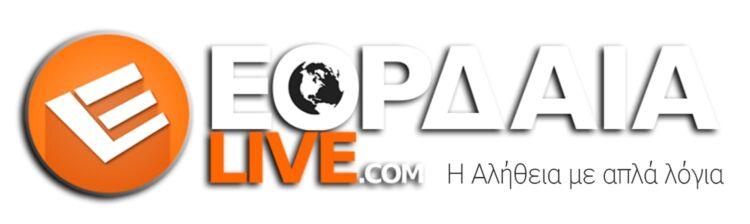 Eordaialive.com – Ενημέρωση με νέα και ειδήσεις από Πτολεμαΐδα, Εορδαία, Κοζάνη και όλη τη Δυτική Μακεδονία