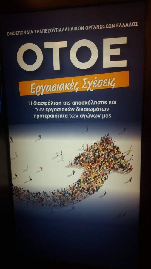 Πρώτη η ΟΤΟΕ κατέθεσε 10 αρχές–πλαίσιο για τη ρύθμιση της Τηλεργασίας στον Υπουργό Εργασίας με Παρέμβασή της στον Κοινωνικό Διάλογο