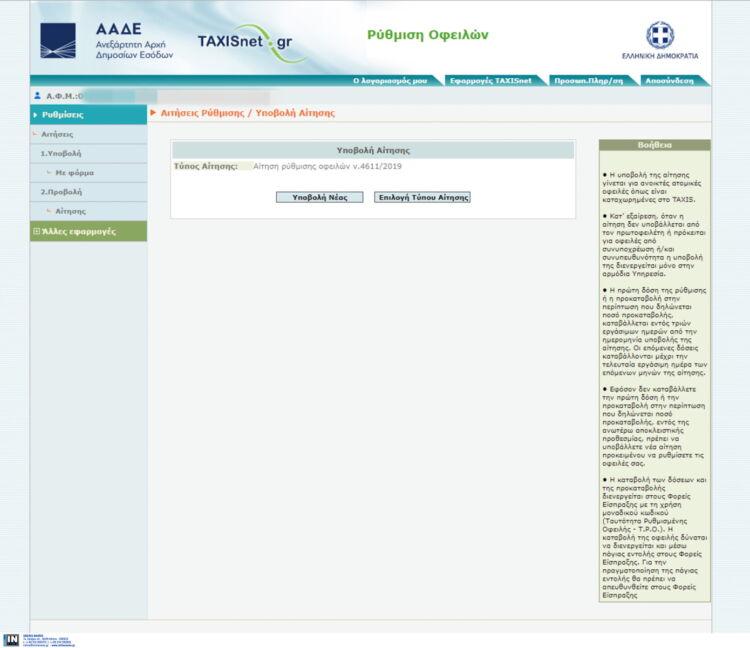 Ποιες ηλεκτρονικές υπηρεσίες του Δημοσίου θα είναι εκτός λειτουργίας 6 – 7 Μαρτίου