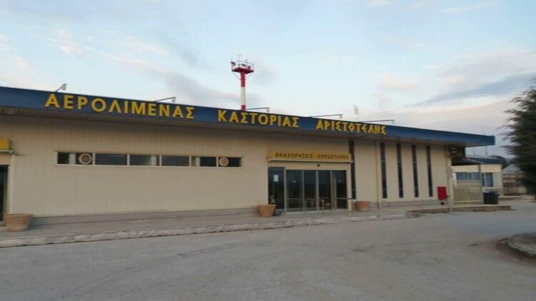 Καστοριά: 30.000 ευρώ για το αεροδρόμιο και το διοικητήριο