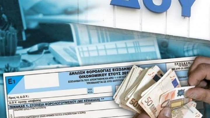 Εφορία: Ποια εισοδήματα απαλλάσσονται το 2020 από φόρο και εισφορά αλληλεγγύης