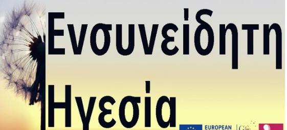 """Εορδαία :5ο Διαδικτυακό Βιωματικό Σεμινάριο """"Ενσυνείδητη Ηγεσία"""""""