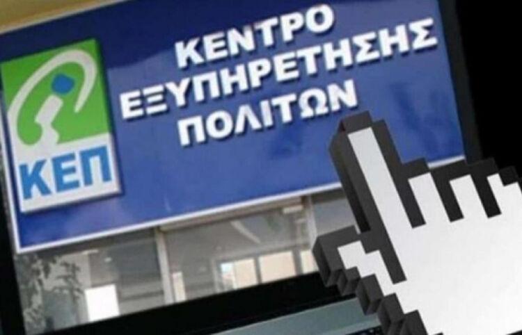 ΚΕΠ: 25 εκατ. ευρώ για να γίνουν… φαστφουντάδικα & σούπερ μάρκετ – Καταγγελίες εργαζομένων (έγγραφο)