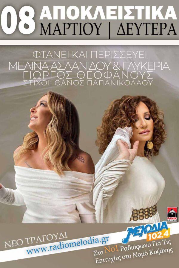 Μελίνα Ασλανίδου, Γλυκερία – Φτάνει Και Περισσεύει | Αποκλειστικά στον Μελωδία 102.4 Δύο καταξιωμένες καλλιτέχνιδες, η Μελίνα Ασλανίδου και η Γλυκερία, συναντούν μουσικά έναν σπουδαίο συνθέτη, τον Γιώργο Θεοφάνους και ερμηνεύουν το «Φτάνει Και Περισσεύει». Οι δύο σπουδαίες και χαρισματικές ερμηνεύτριες, που μας έχουν «μαγέψει» με μοναδικές επί σκηνής συμπράξεις, συναντιούνται ξανά δισκογραφικά μετά από 11 χρόνια, σε ένα ντουέτο με την ξεχωριστή σύνθεση του Γιώργου Θεοφάνους και τους εμπνευσμένους στίχους του Θάνου Παπανικολάου. Ακούστε το πρώτοι αποκλειστικά στον Μελωδία 102.4