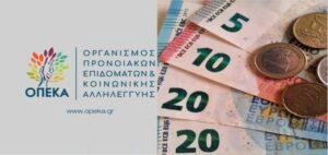 ΟΠΕΚΑ: Ποια επιδόματα πληρώνει σήμερα