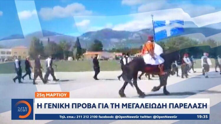 Ελλάδα 25η Μαρτίου: Βίντεο για τα όσα θα δούμε στην παρέλαση - Δείτε ποιο δρώμενο συμπεριλαμβάνεται για πρώτη φορά στην σύγχρονη ιστορία