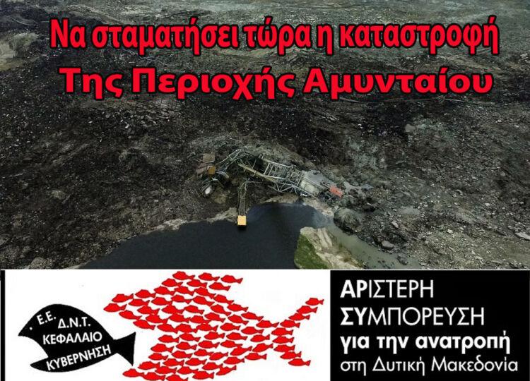 Πρόταση για Ορυχείο Αμυνταίου και λύση περιβαλλοντικών προβλημάτων της γύρω Περιοχής