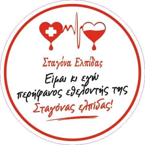 O Σύλλογος Εθελοντών Αιμοδοτών Αιμοπεταλιοδοτών Σταγόνα Ελπίδας συμμετείχε με γνώμονα την ενημέρωσή μας για ότι συμβαίνει στην αντιμετώπιση Αιματολογικών Νοσημάτων