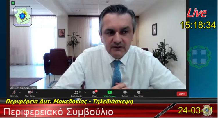 Δ. Μακεδονία: «Φρένο» στις αιτήσεις για έργα ΑΠΕ από το Περιφερειακό Συμβούλιο