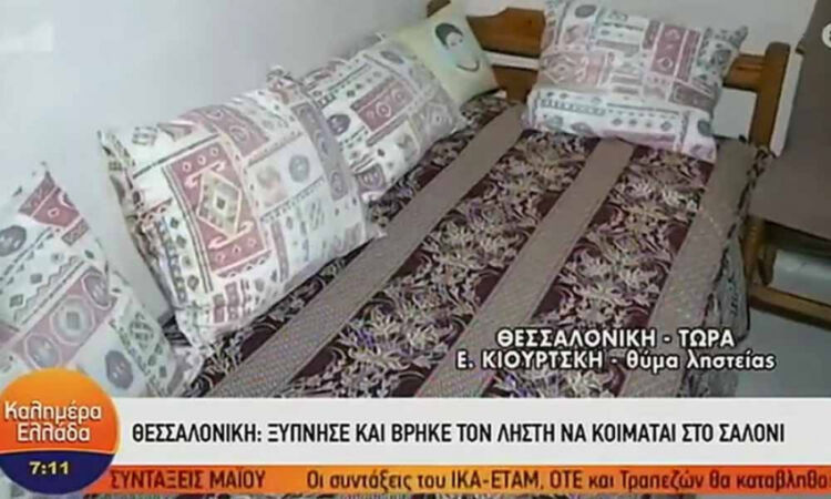Θεσσαλονίκη: Ξύπνησε και βρήκε τον διαρρήκτη να κοιμάται στο σαλόνι