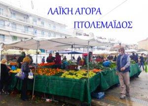 Πτολεμαΐδα :Δεύτερη παράλληλη Λαϊκή Αγορά- Οι ακροβατισμοί της Δημοτικής Αρχής, και η εξορία των μικροεπιτηδευματιών