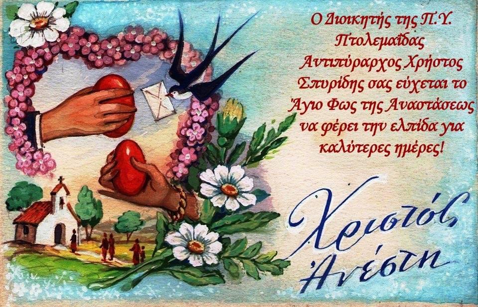 Ευχές για Καλή Ανάσταση, από τον Διοικητή της Π.Υ Πτολεμαΐδας Χρήστο Σπυρίδη