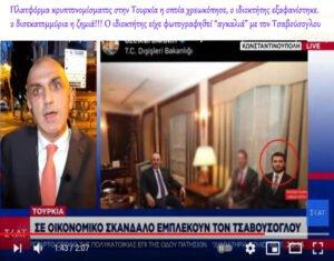 Eordaialive, η μαύρη τρύπα της διαφθοράς: 2 δις δολάρια η ζημιά απλών πολιτών στην Τουρκία, από πλατφόρμα κρυπτονομίσματος που χρεωκόπησε.