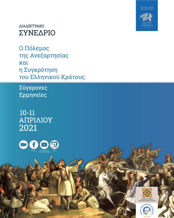 Πανεπιστήμιο Δυτικής Μακεδονίας | Διαδικτυακό Συνέδριο: «Ο Πόλεμος της Ανεξαρτησίας και η Συγκρότηση του Ελληνικού Κράτους. Σύγχρονες Ερμηνείες»