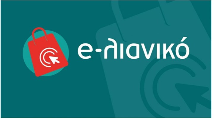 e-λιανικό: Παρατείνεται η καταληκτική ημερομηνία υποβολής αιτήσεων χρηματοδότησης