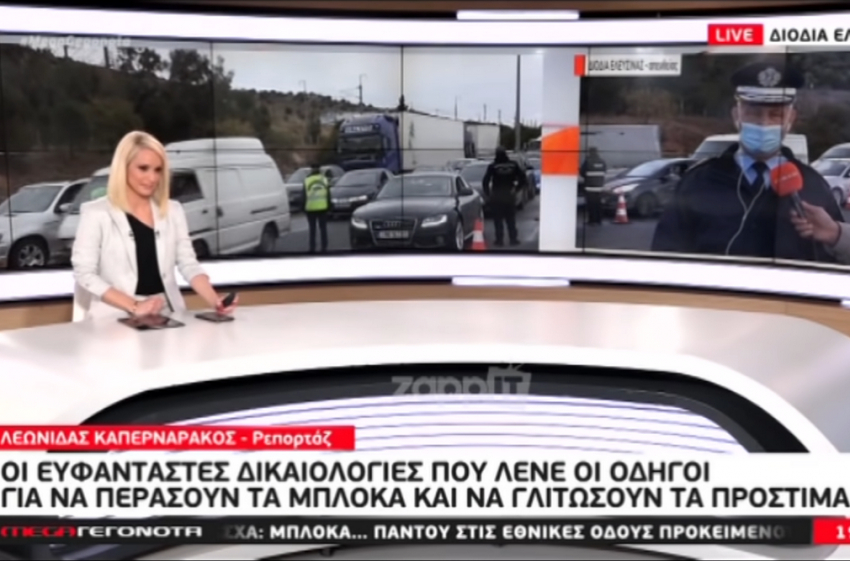 Έβαλε τα γέλια on air η Κατερίνα Παναγοπούλου - Η επική δικαιολογία 50χρονου στα διόδια