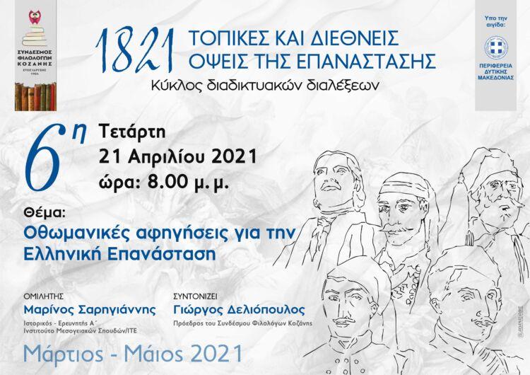 ΟΜΙΛΙΑ-ΣΥΖΗΤΗΣΗ: «Οθωμανικές αφηγήσεις για την Ελληνική Επανάσταση»