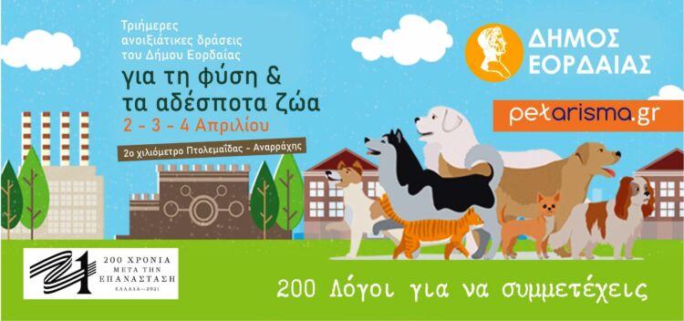 Τριήμερες ανοιξιάτικες δράσεις για τη φύση και τα αδέσποτα ζώα διοργανώνει ο Δήμος Εορδαίας.