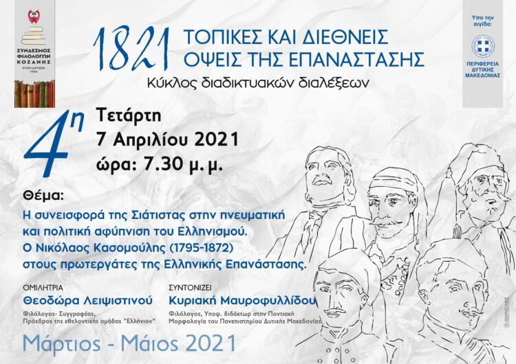 ΟΜΙΛΙΑ-ΣΥΖΗΤΗΣΗ: «Η συνεισφορά της Σιάτιστας στην πνευματική και πολιτική αφύπνιση του Ελληνισμού