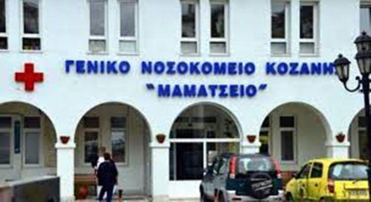 Κοζάνη- Επιτροπή αγώνα Υγειονομικών: Να ληφθούν άμεσα μέτρα στήριξης