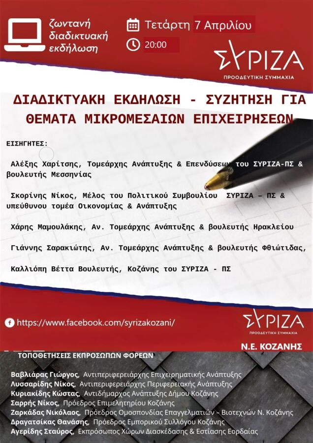 Νομαρχιακή Επιτροπή ΣΥΡΙΖΑ: ΔΙΑΔΙΚΤΥΑΚΗ ΕΚΔΗΛΩΣΗ – ΣΥΖΗΤΗΣΗ για τα θέματα των μικρομεσαίων επιχειρήσεων