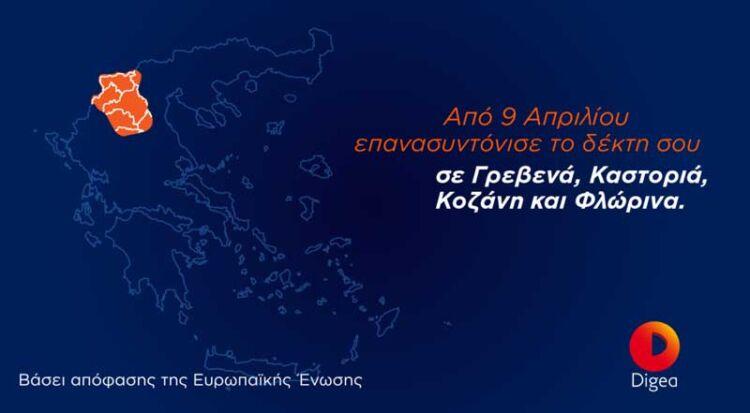 Επόμενος γεωγραφικός σταθμός της 2ης Ψηφιακής Μετάβασης είναι οι Π .E Γρεβενών, Καστοριάς, Κοζάνης και Φλώρινας