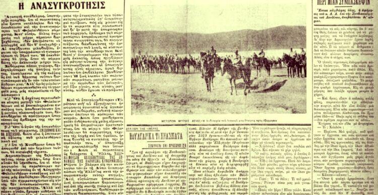 Ακριβώς πριν από έναν αιώνα… Τρίτη 6 Απριλίου 1921