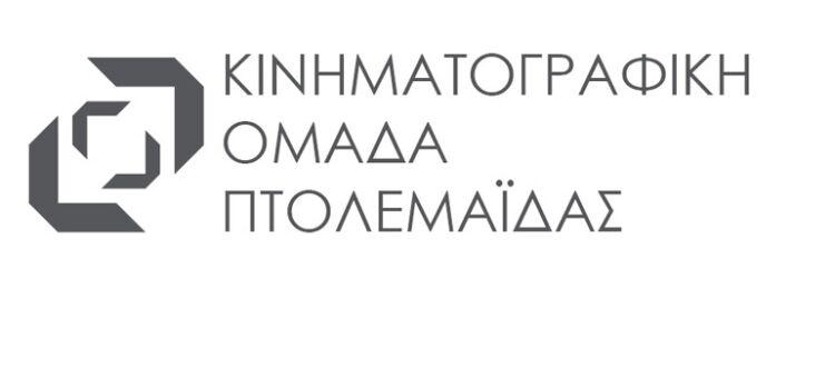 Κινηματογραφική Ομάδα Πτολεμαΐδας