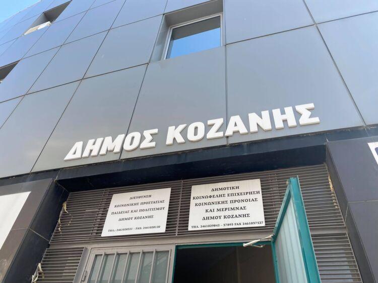 Ευχαριστήριο του ΚΔΑΠ - ΜΕΑ της Κοινωφελούς Επιχείρησης Δήμου Κοζάνης για δωρεές