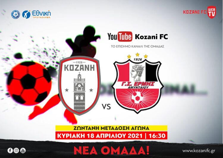 KOZANI FC WEB TV - ΤΟ LINK ΤΗΣ ΖΩΝΤΑΝΗΣ ΜΕΤΑΔΟΣΗΣ ΤΟΥ ΑΓΩΝΑ ΦΣ ΚΟΖΑΝΗΣ - ΕΡΜΗΣ ΑΜΥΝΤΑΙΟΥ