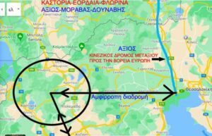 Εορδαία-Φλώρινα-Καστοριά ενιαίο Γεωπολιτικό μέγεθος και Αξιός-Μοράβας Δούναβης -Η σιδηροδρομική και οδική σύνδεση της Εορδαίας μέσω Βερμίου με την Θεσσαλονίκη