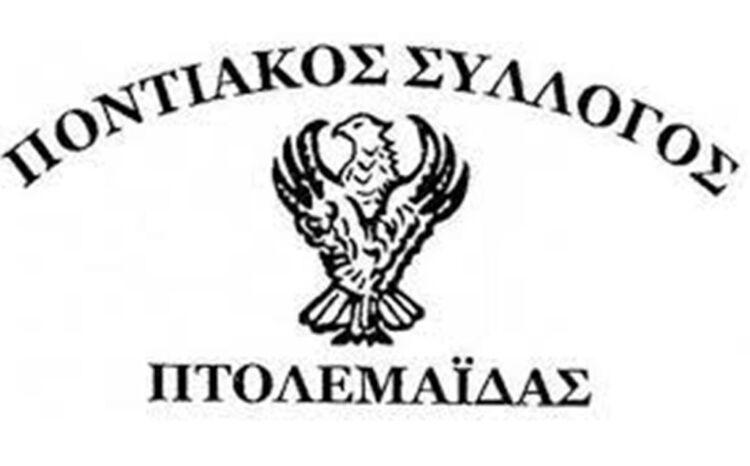 Ποντιακός Σύλλογος Πτολεμαΐδας: Να αναδειχθεί η συμβολή των Υψηλάντηδωνστον αγώνα του 1821