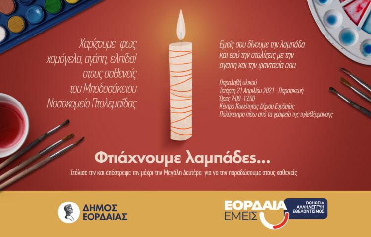 Τοπικό Δίκτυο Κοινωνικής Αλληλεγγύης του Δήμου Εορδαίας «Εορδαία Εμείς». Φέτος το Πάσχα, φτιάχνουμε λαμπάδες, σκορπάμε φως, χαρίζουμε χαμόγελα, αγάπη και ελπίδα!