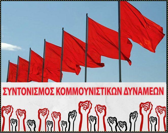 Ανακοίνωση Συντονισμού Κομμουνιστικών Δυνάμεων